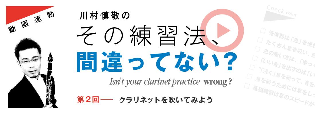 The Clarinet 63号