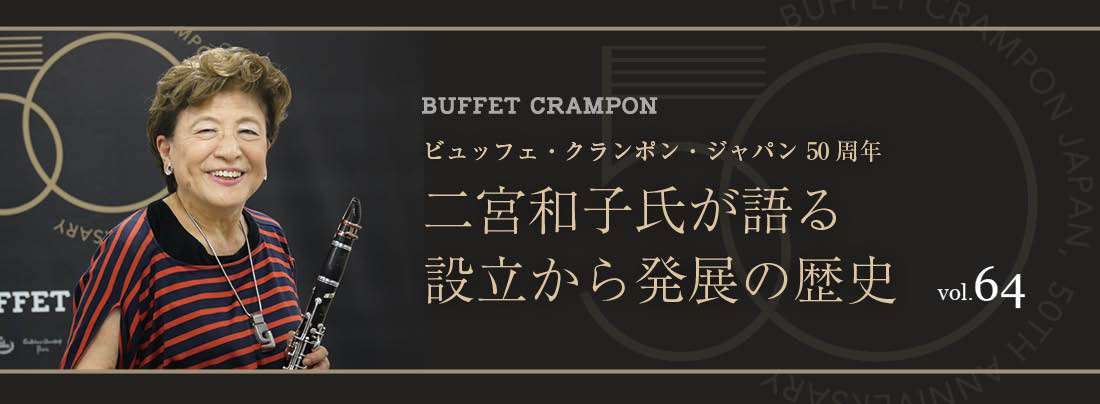 The Clarinet 64号