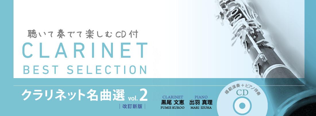 クラリネット名曲選/CD付き VOL.2(改訂新版)