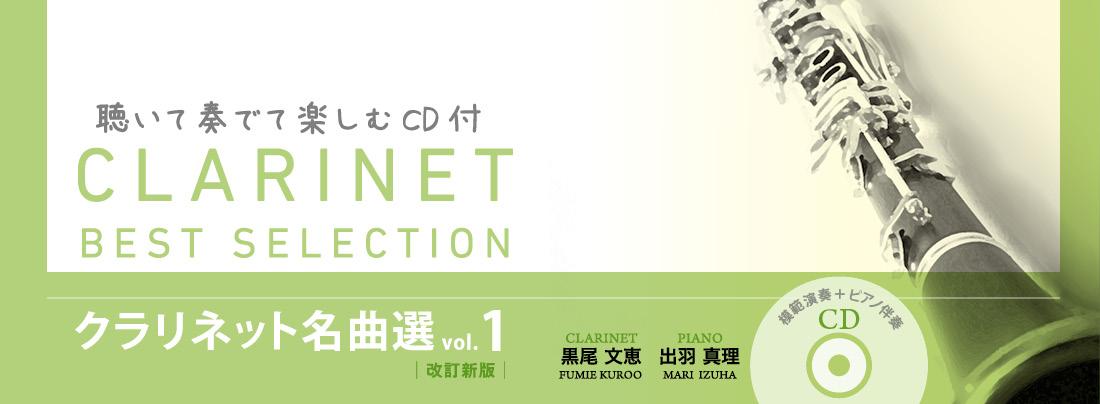 クラリネット名曲選/CD付き VOL.1(改訂新版)
