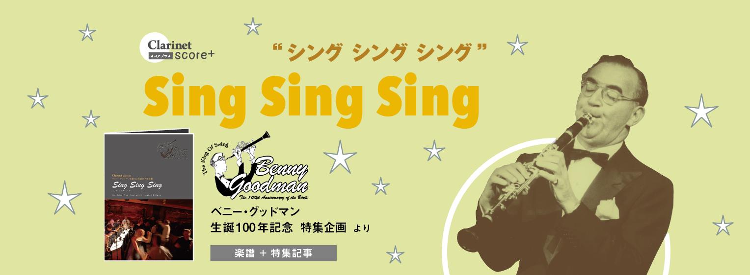 クラリネットピース Sing Sing Sing