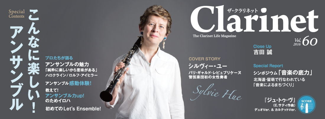 The Clarinet 60号