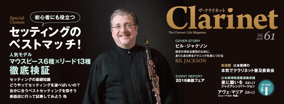 The Clarinet 61号