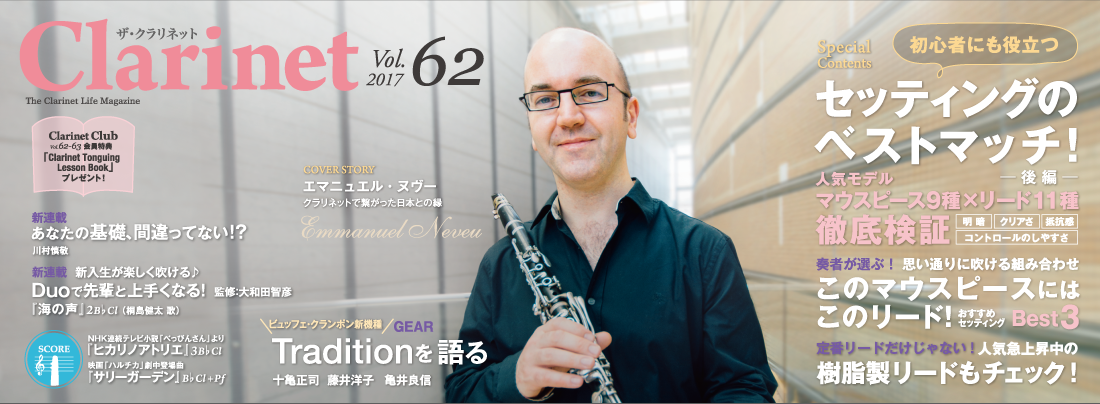 The Clarinet 62号
