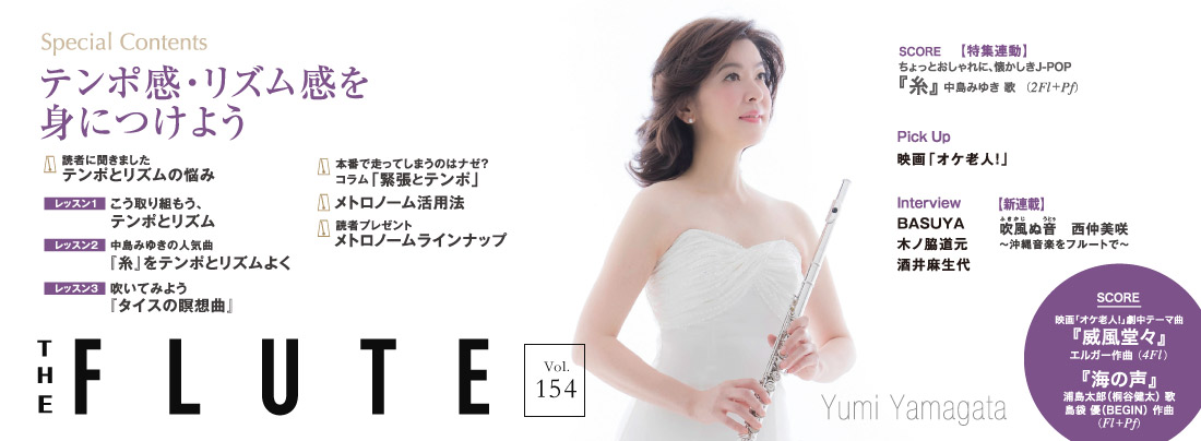 The Flute 154号