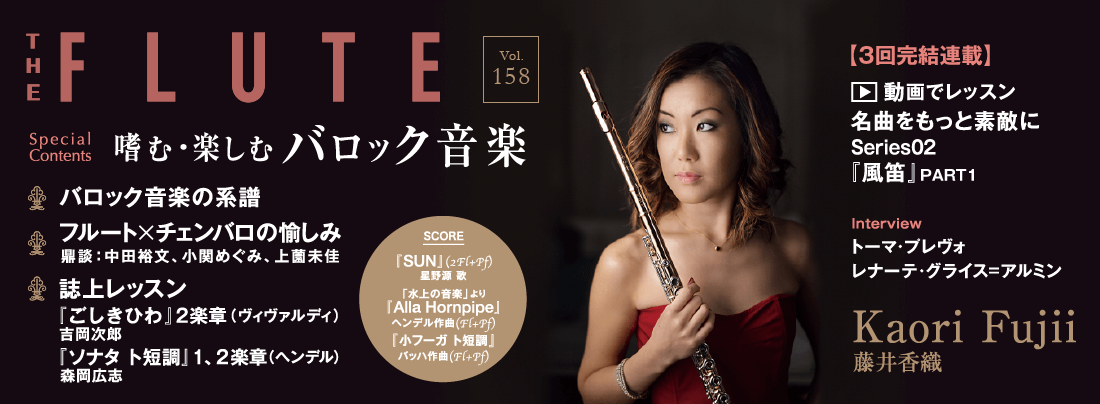THE FLUTE158