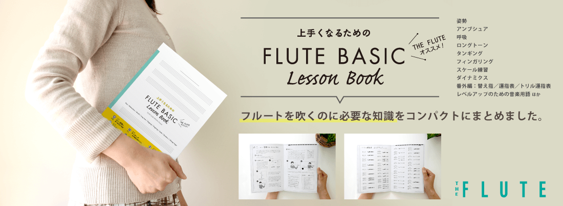 FLUTE BASIC Lesson Book