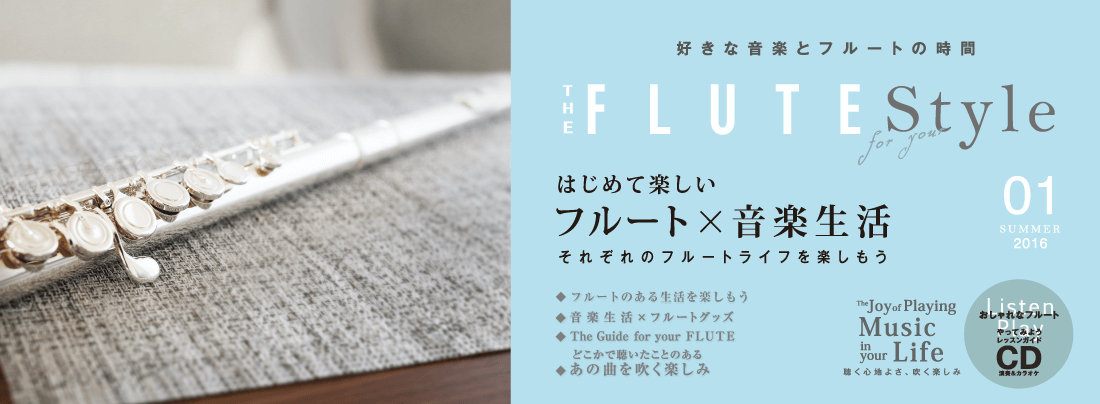 The Flute Style 1号
