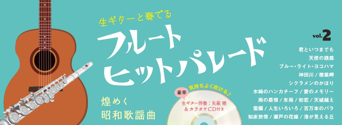 フルート 楽譜 フルート ヒットパレード vol.2 煌めく昭和歌謡曲