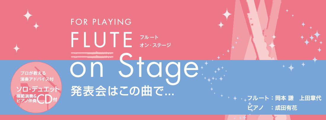 フルート 楽譜 FLUTE on Stage 発表会はこの曲で…