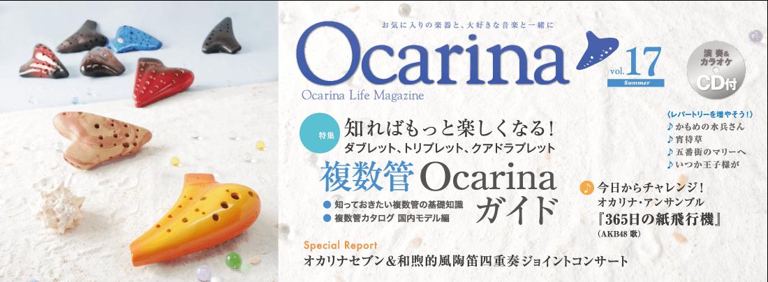 Ocarina 17号