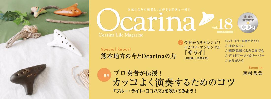 Ocarina 18号