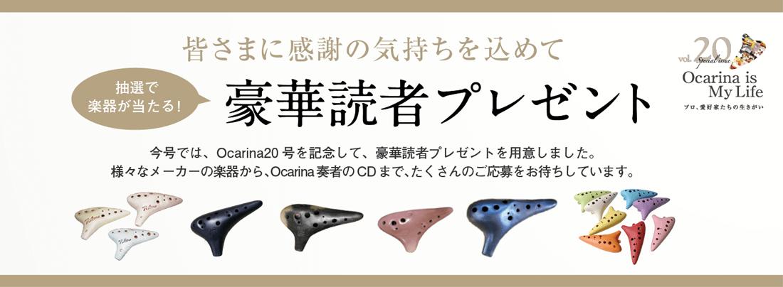 Ocarina magazine