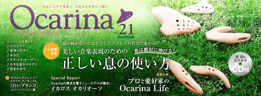 Ocarina 21号