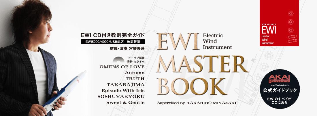 EWI楽譜|EWI MASTER BOOK 改訂版・5000対応