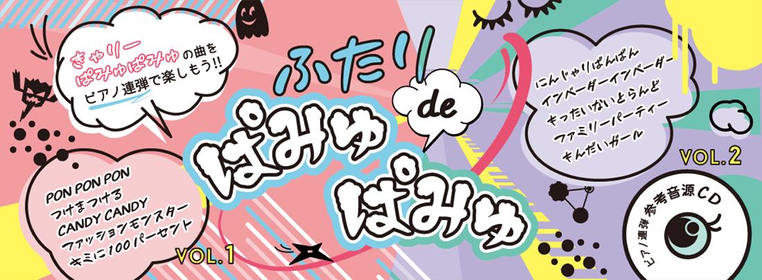 ピアノ楽譜|ふたり de ぱみゅぱみゅ vol.1 vol.2