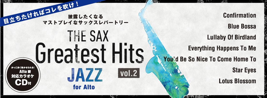 ザ・サックス・グレイテスト・ヒッツ2