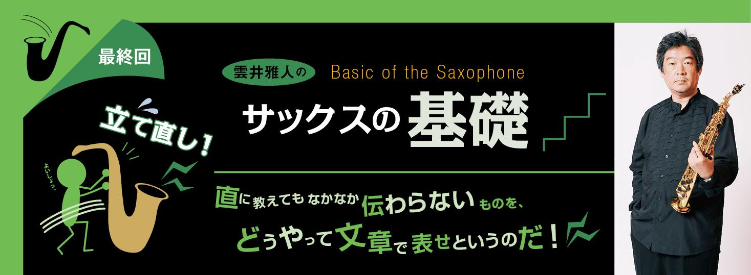 THE SAX 81号