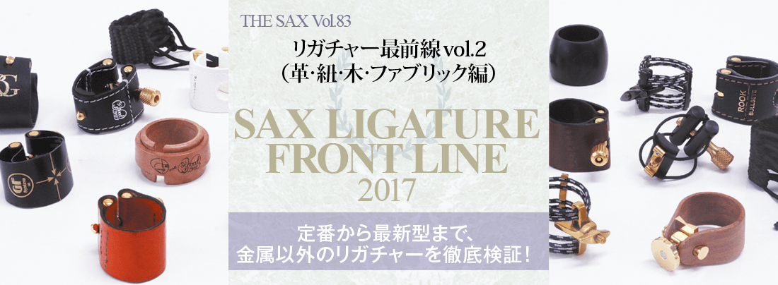 THE SAX 83号