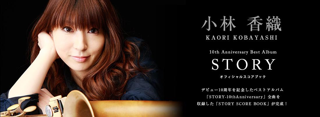 サックス 楽譜 小林香織 STORY オフィシャルスコアブック