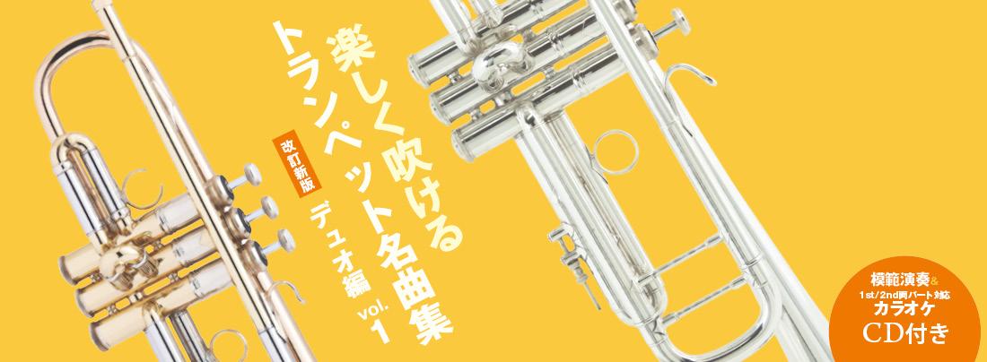 楽しく吹けるトランペット名曲集 デュオ編vol.1(改訂新版)