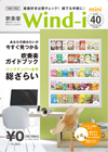 wind-i mini vol.36