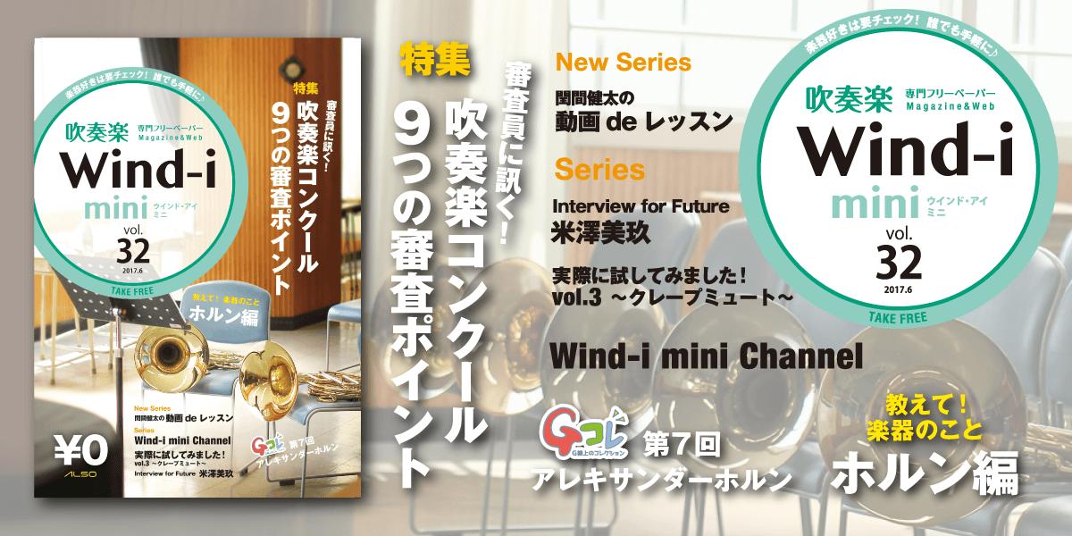 wind-i mini 32号