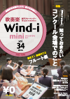 wind-i mini vol.34