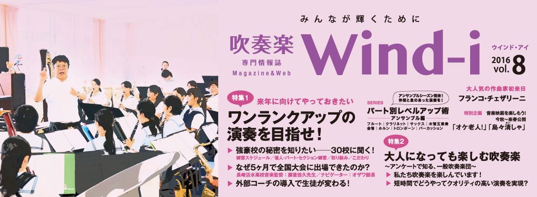 吹奏楽雑誌│wind-i vol.8