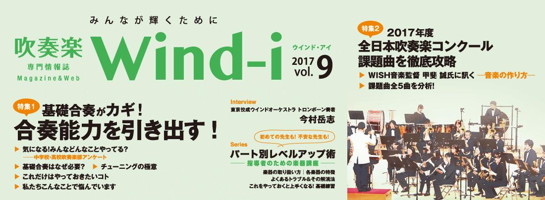 吹奏楽雑誌│wind-i vol.9