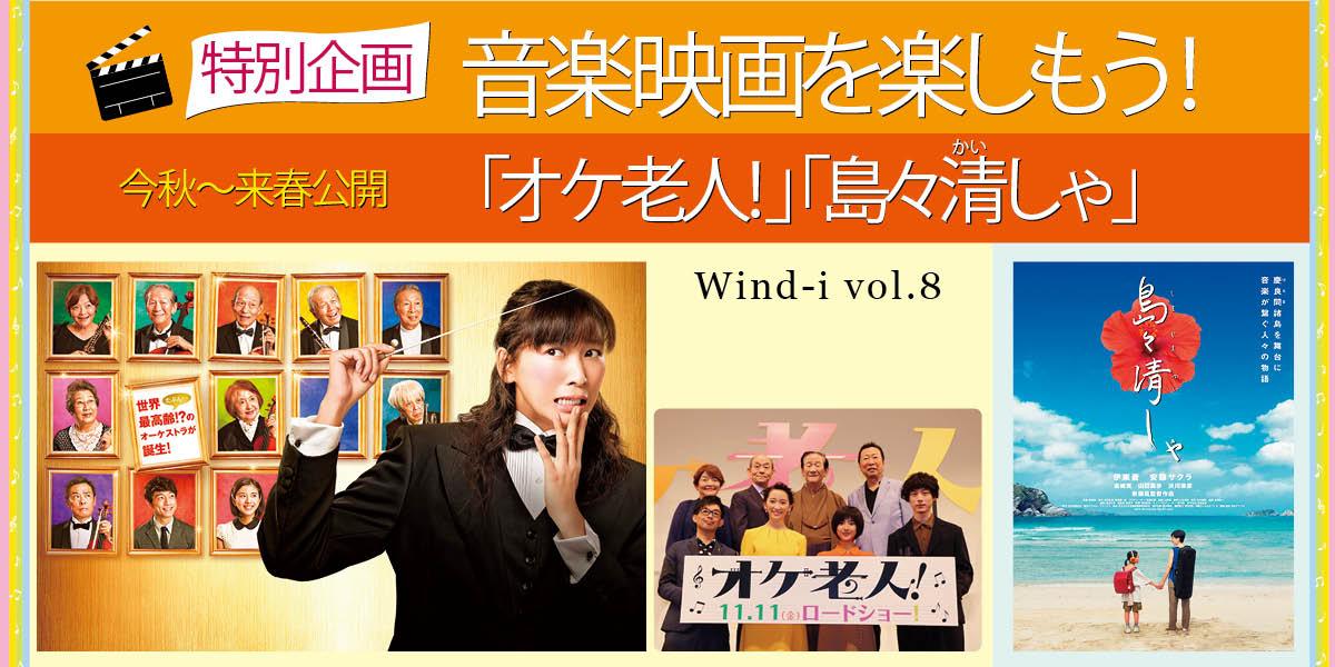 wind-i 8号