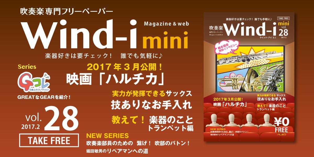 wind-i mini 28号