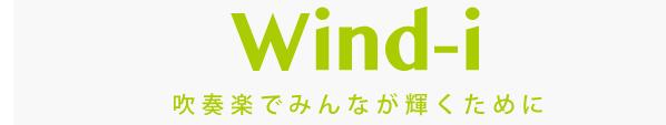 wind-i 吹奏楽とみんなが輝くために
