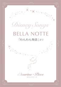 オカリナ ディズニー楽譜 BELLA NOTTE「わんわん物語」