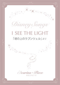 オカリナ ディズニー楽譜 I SEE THE LIGHT「塔の上のラプンツェル」