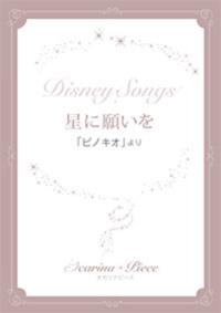 オカリナ ディズニー楽譜 星に願いを「ピノキオ」