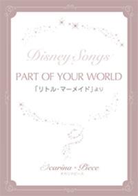 オカリナ ディズニー楽譜  PART OF YOUR WORLD「リトル・マーメイド」