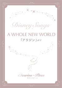 オカリナ ディズニー楽譜  A WHOLE NEW WORLD「アラジン」
