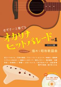 オカリナ ヒットパレード 昭和歌謡曲楽譜