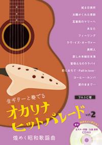 オカリナ ヒットパレード 昭和歌謡曲楽譜 vol.2