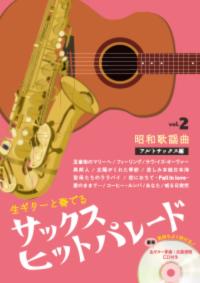 サックス ヒットパレード vol.2 昭和歌謡曲楽譜