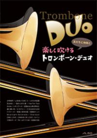 楽しく吹ける トロンボーン・デュオ LET IT GOトロンボーン楽譜