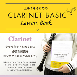 CLARINET BASIC Lesson Book