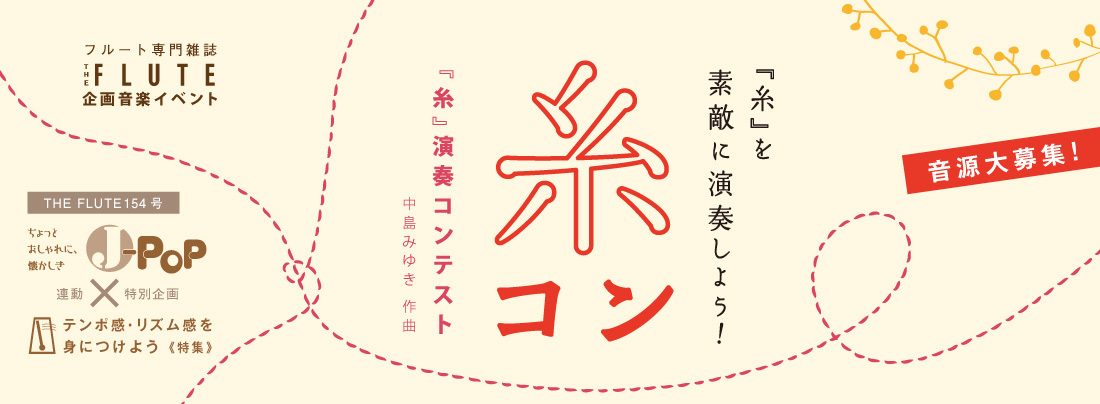 『糸』演奏コンテスト 糸コン