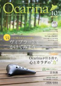 Ocarina vol.10 LET IT GOオカリナ楽譜