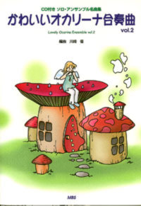 かわいいオカリーナ合奏曲集 Vol.2