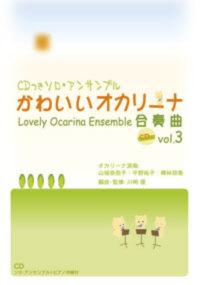 かわいいオカリーナ合奏曲集 Vol.3