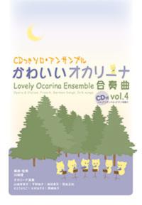 かわいいオカリーナ合奏曲集 Vol.4