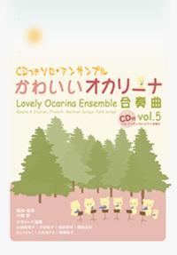 かわいいオカリーナ合奏曲集 Vol.5
