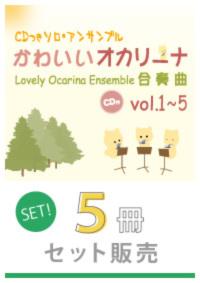 かわいいオカリーナ合奏曲 5冊セット